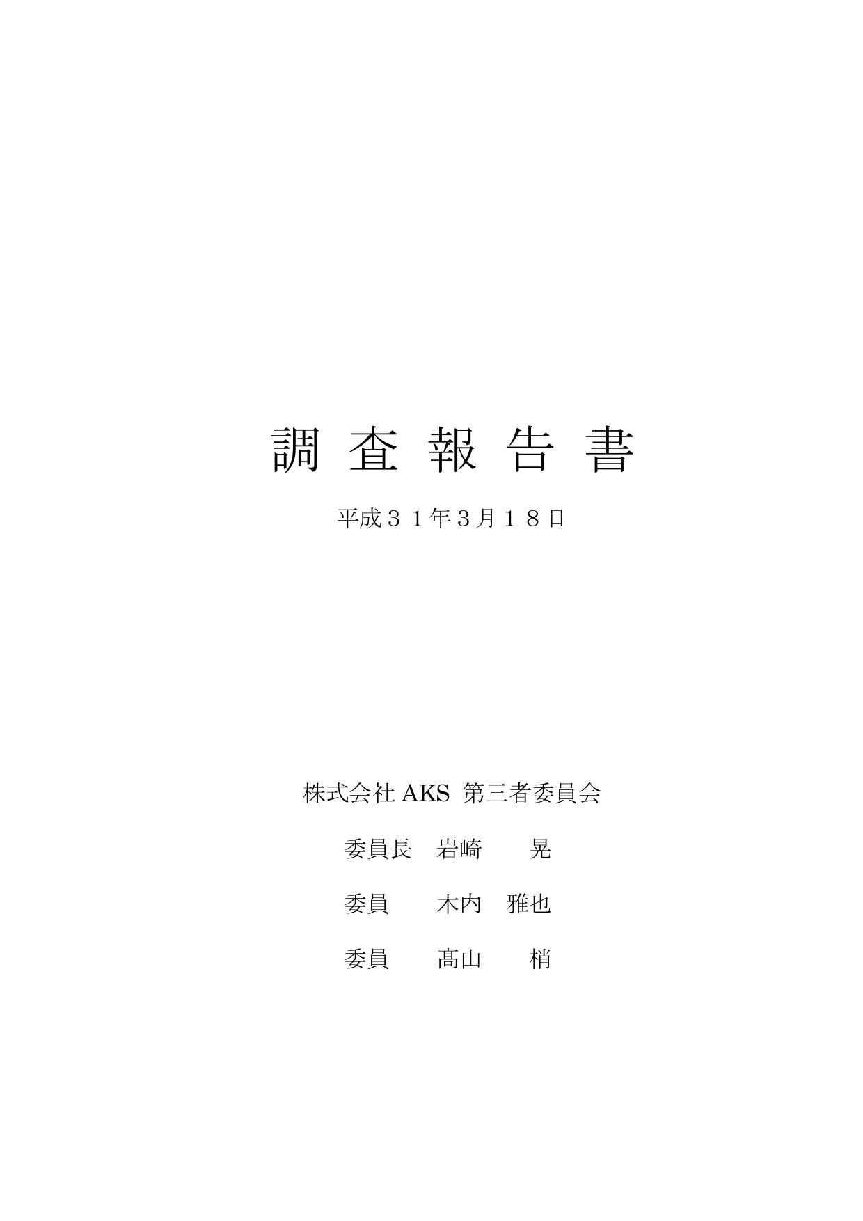 NGT48第三者委員会調査報告書01