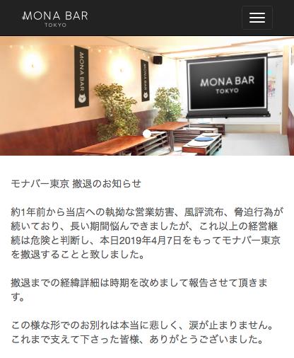 MONA BAR TOKYO撤退のお知らせ